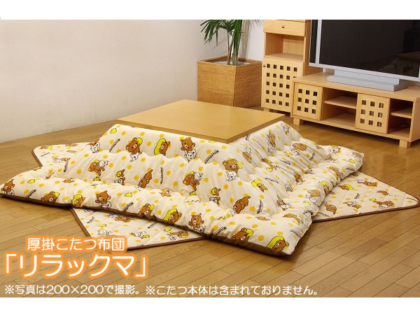 "Japanese Kotatsu Futon Top & Bottom Set ""Rilakkuma"" for Sale - 01"